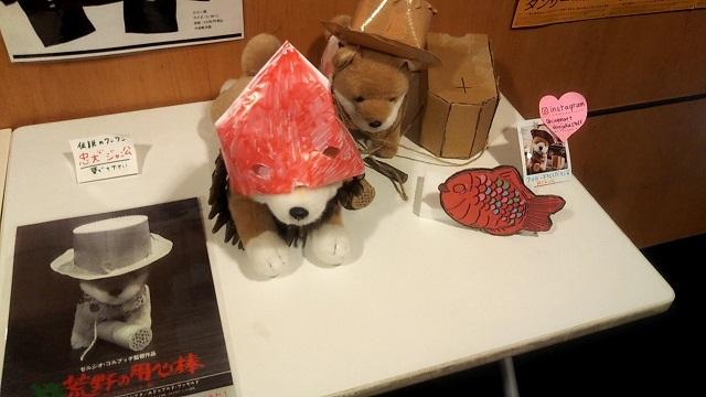 シネマート新宿の犬