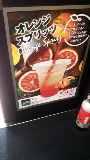 シネマート新宿のオレンジスプリッツ