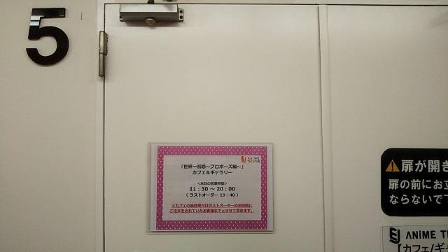 EJアニメシアター新宿(5階)