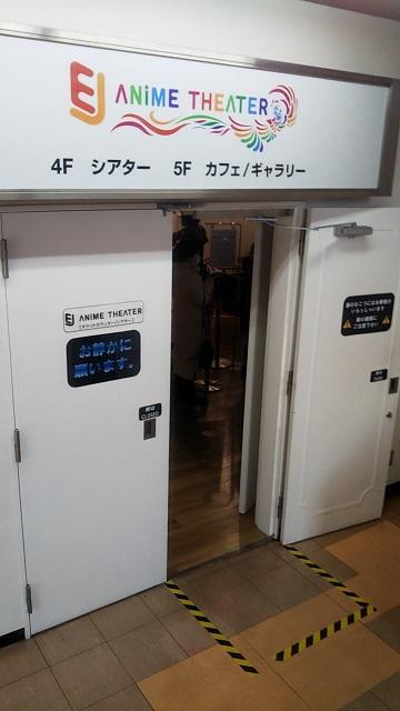 EJアニメシアター新宿(4階)
