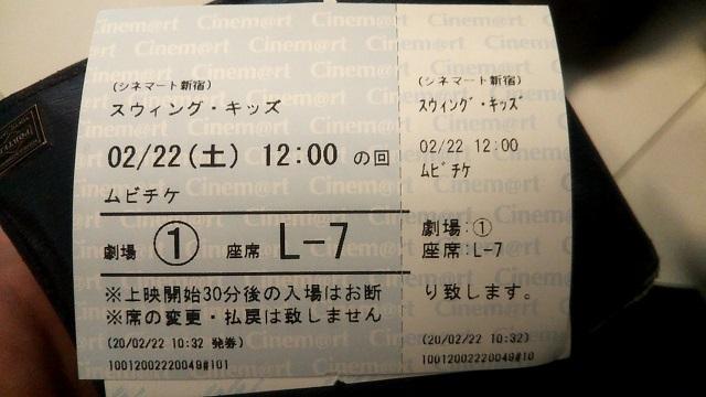 シネマート新宿のチケット