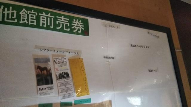 シネマート新宿の前売り販売