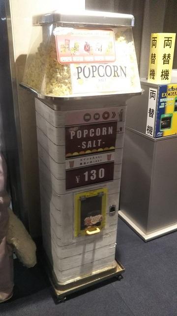 吉祥寺オデヲン2階のポップコーン売場