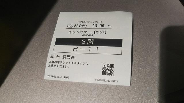 吉祥寺オデヲンのチケット