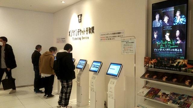 新宿ピカデリーのオンラインチケット受け取り機