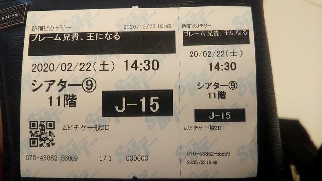 新宿ピカデリーのチケット