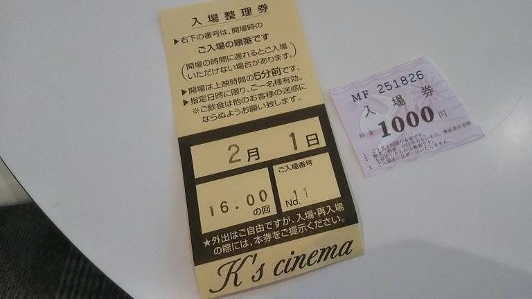 K's cinema チケット