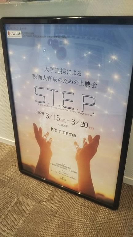 K's cinema S.T.E.P. 大学連携による映画人育成のための上映会