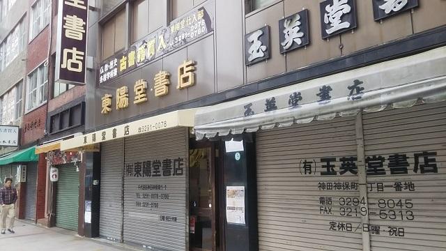 神保町シアター 映画館紹介