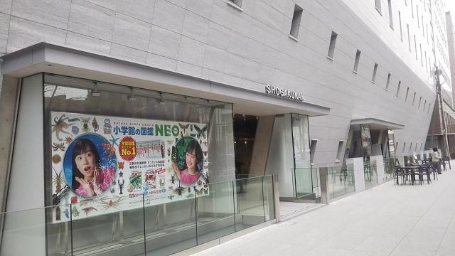 神保町シアター ミカフェート 小学館