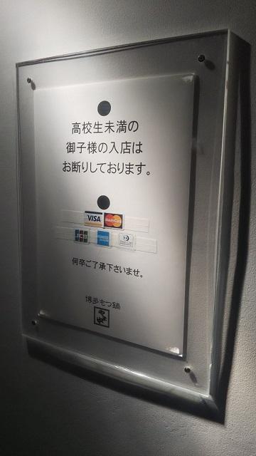 もつ鍋:やま中赤坂店 自分ツッコミくま