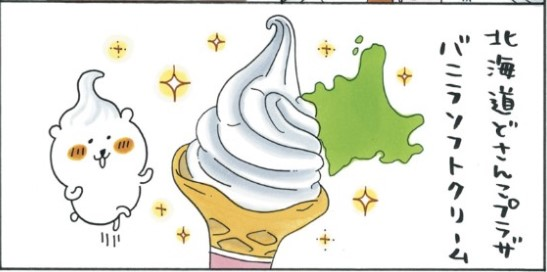 北海道どさんこプラザ バニラソフトクリーム 自分ツッコミくま