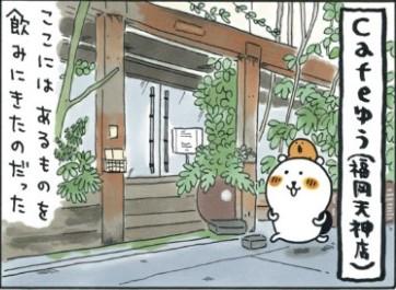 自分ツッコミくま cafeゆう 福岡天神店