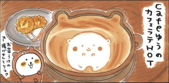 自分ツッコミくま cafeゆうのカフェラテHOT
