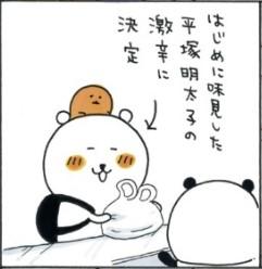 自分ツッコミくま 平塚明太子