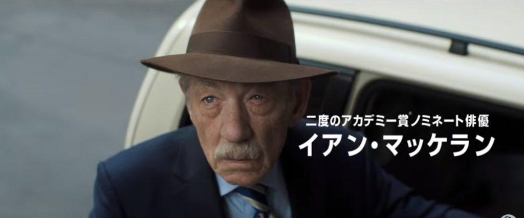 グッドライアー Good Liar イアンマッケラン ロイ