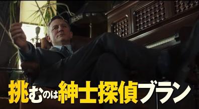 ナイブズ・アウト/名探偵と刃の館の秘密 ブノワ・ブラン