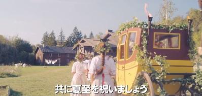 ミッドサマー MIDSOMMAR 馬車