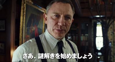 ナイブズ・アウト/名探偵と刃の館の秘密  探偵ブノワ・ブラン