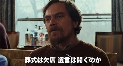 ナイブズ・アウト/名探偵と刃の館の秘密