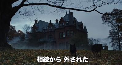 ナイブズ・アウト/名探偵と刃の館の秘密 舞台となる屋敷