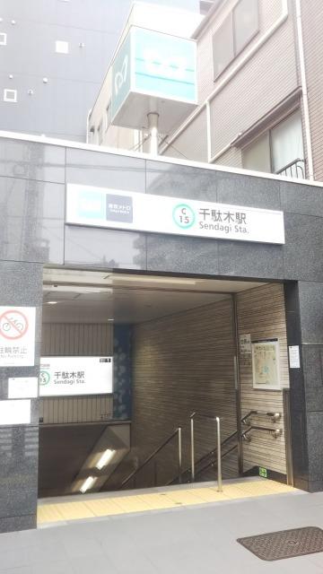 自分ツッコミくまに登場する千駄木駅