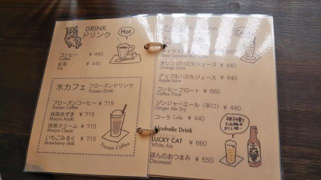 自分ツッコミくまに登場するカフェ猫衛門