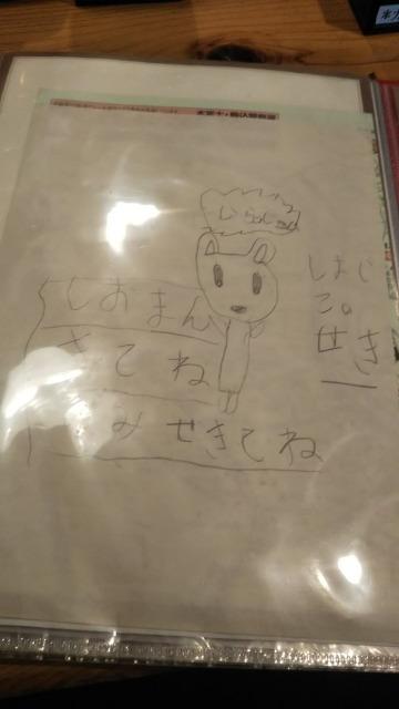 MOGUMOGU食べ歩きくまに登場する千駄木うどん汐満の謎キャラ