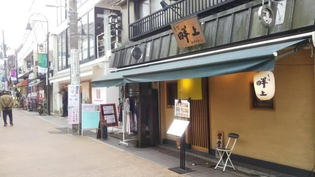 MOGUMOGU食べ歩きくまに登場する谷中銀座