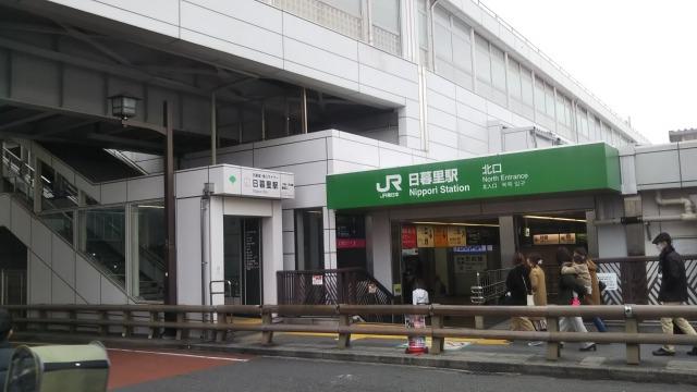 下御隠殿橋(トレインミュージアム)のある西日暮里駅