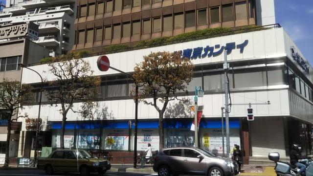 東京カンテイ