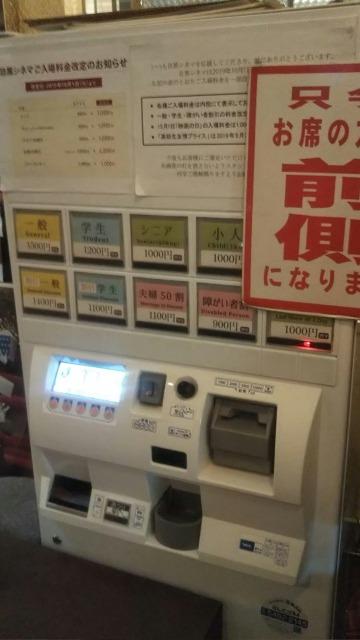 目黒シネマのチケット発券機