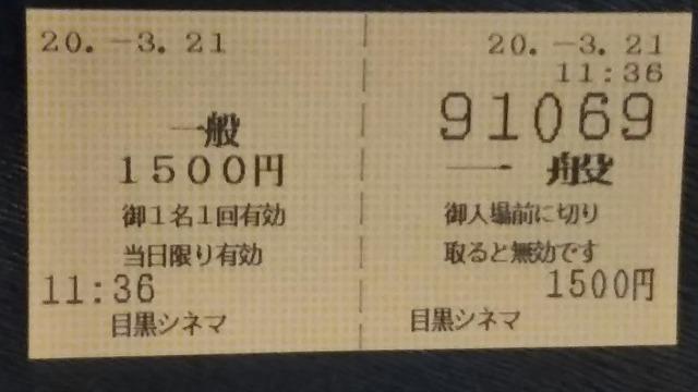 目黒シネマのチケット