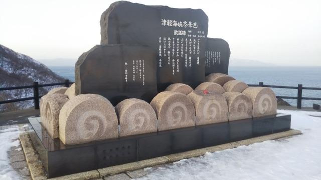 津軽海峡冬景色モニュメント