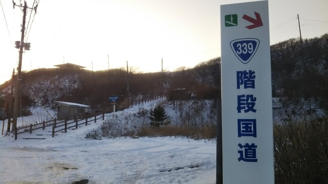 階段国道(国道339号)