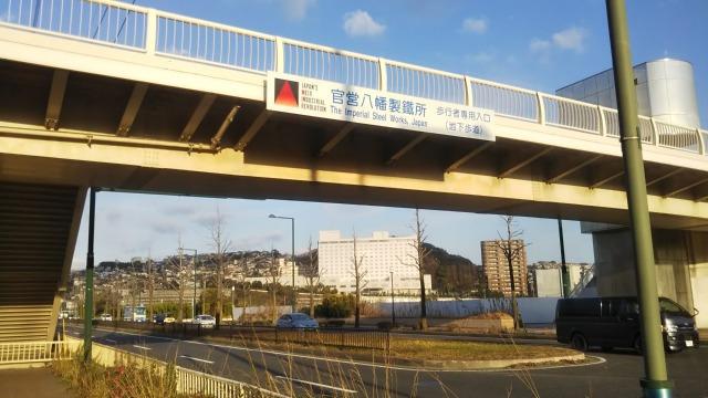 八幡製鉄所へのアクセス
