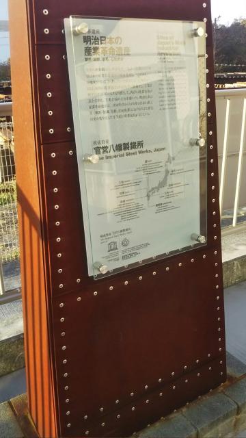 八幡製鉄所の展望台