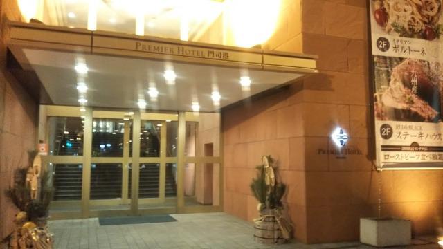 プレミアムホテル門司港の入り口