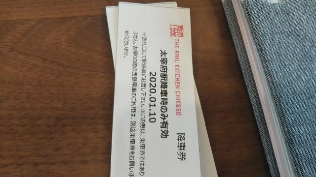 THE RAIL KITCHEN CHIKUGOの降車チケット
