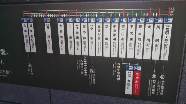 太宰府駅までのルート