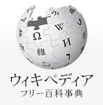 WIkipedia立川監督サイトへのリンク