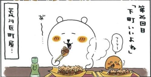 MOGUMOGU食べ歩きくまの下町いいよね