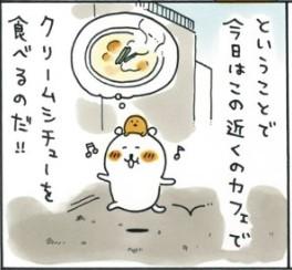 MOGUMOGU食べ歩きくまの自分ツッコミくま漫画 下町いいよね