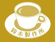 cafe鈴木製作所へのリンク