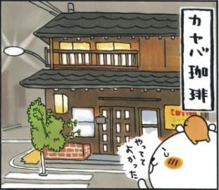 MOGUMOGU食べ歩きくまに登場するカヤバ珈琲