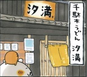 MOGUMOGU食べ歩きくまに登場する千駄木うどん汐満