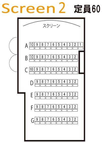 シネマート新宿のスクリーン2