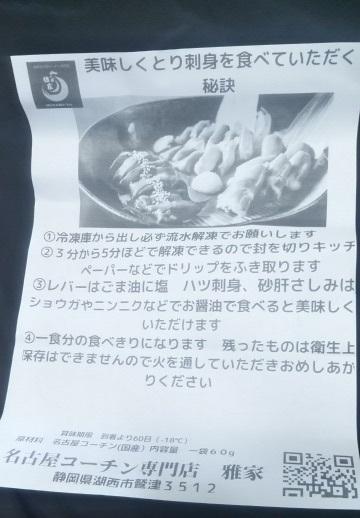 純系名古屋コーチン専門店雅家の名古屋コーチンの美味しい食べ方