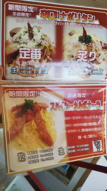 スパゲッティー専科はらっぱの本店メニュー