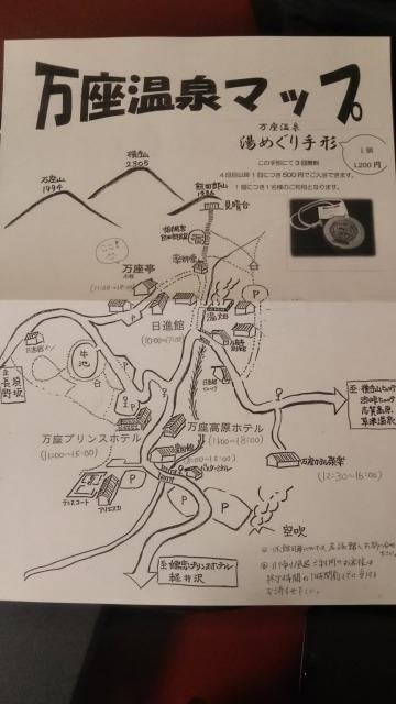 万座温泉のマップ